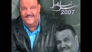 تحميل اغاني Nabeel Shuail ... Medaeni | نبيل شعيل ... مضيعني MP3