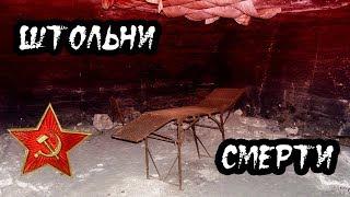 Штольни смерти - Аджимушкайские каменоломни. Den Сталк #37