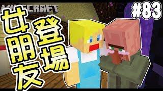 【Minecraft】蘇皮生存系列 #83 村民的新女友!!!可是村民反應竟然... 【當個創世神】
