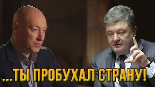 Дмитрий Гордон о Порошенко: