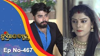 Nua Bohu | Full Ep 467 | 11th Jan 2019 | Odia Serial - TarangTV
