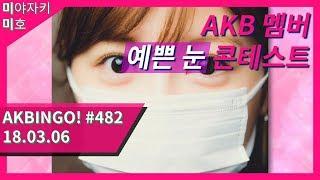 [미야자키 미호/宮崎美穂] AKB48 멤버 예쁜 눈 콘테스트 - 한글자막