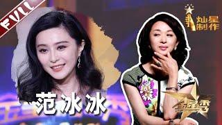 《金星秀》第六十六期:真假范冰冰 看金姐如何调侃范爷  | 1080p官方无水印版 The Jinxing Show