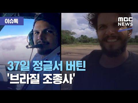 37일 정글서 버틴 '브라질 조종사'