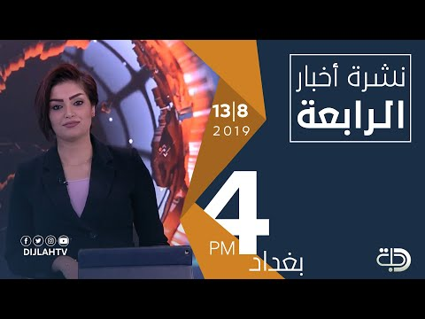 شاهد بالفيديو.. نشرة أخبار الرابعة من قناة دجلة الفضائية   13-8-2019