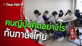 คนญี่ปุ่นคิดอย่างไรกับภาษาไทย : ดูให้รู้ (5 เม.ย. 63)
