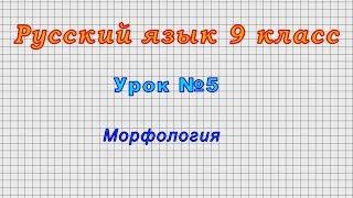 Русский язык 9 класс Урок 5