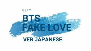 [ENG SUB] BTS (日本語字幕) – ''FAKE LOVE' (Japanese Ver.) Lyrics