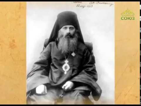 Церковный календарь  26 февраля 2017г. Священномученик Сильвестр (Ольшевский), архиепископ Омский