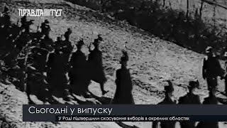 Випуск новин на ПравдаТут за 06.12.18 (20:30)