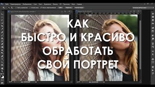 Полная обработка портрета в Photoshop CS6 (ретушь, пластика, цветакоррекция)