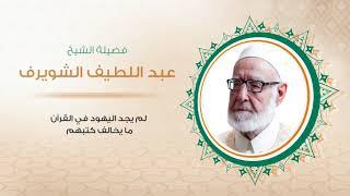 من إعجاز القرآن الكريم أن اليهود لم يجدوا فيه ما يخالف كتبهم