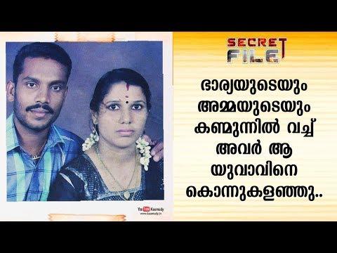 Karunagappally Sujith Issue - Full Episode | Secret File EP 293 | Kaumudy
