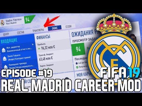 FIFA 19   Карьера тренера за Реал Мадрид [#19]   КОГО КУПИТЬ? КОГО ПРОДАТЬ? ТРАНСФЕРНЫЕ ЦЕЛИ РЕАЛА