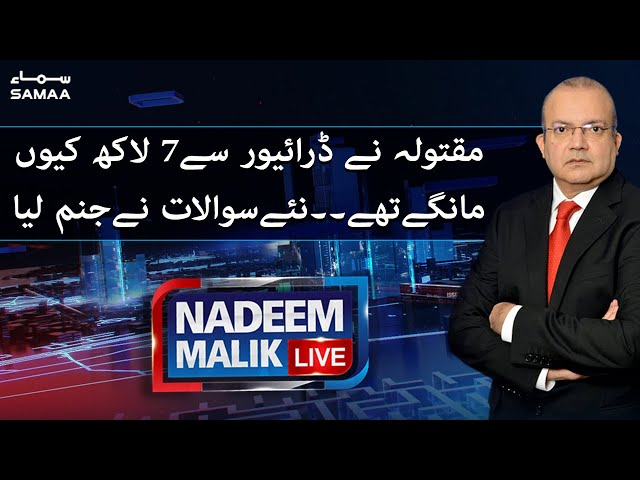 Nadeem Malik Live   SAMAA TV   27 July 2021