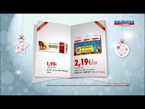 Express Market Αλυσίδα Σούπερ Μάρκετ