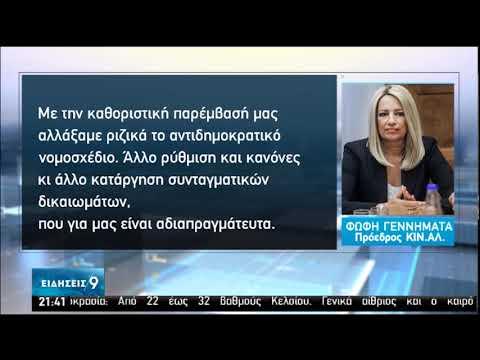 Αλλαγές στο Ν/Σ για τις διαδηλώσεις   07/07/2020   ΕΡΤ
