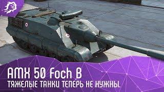 AMX 50 Foch B гайд. Тяжелые танки теперь не нужны.