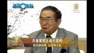 中國新聞追求真相新唐人獨家專訪石原慎太郎