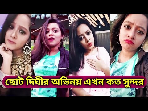 Dighi (দিঘী) New TikTok Musically Funny Acting Video | Best Bangla Comedy Videos