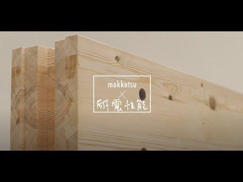 #注文住宅,#木造建築,#耐震構造 滋賀で家を建てるなら【耐震性能】