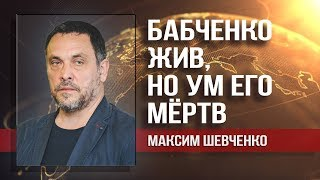 Максим Шевченко. О журналисте-перебежчике Бабченко