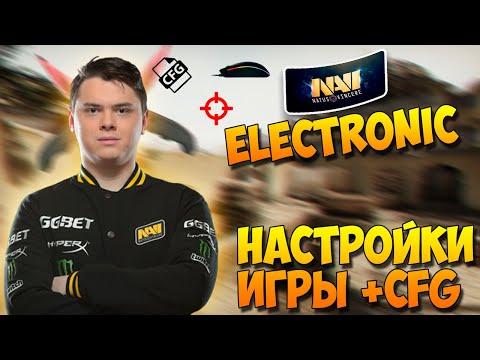 Настройки игры от electronic по CS GO ⁄ 2019 ⁄ CFG - Девайсы - Прицел