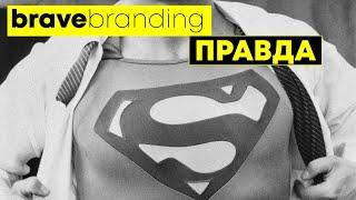 Brave Branding - Video - 2