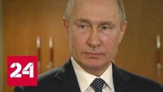 Много чести: Путин не хочет санкций против Грузии и оскорбившего его журналиста - Россия 24