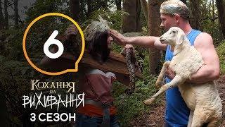 Кохання на виживання - Сезон 3 - Выпуск 6 - 3.10.2018