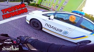 Trolling the police! | Wheelie in front of the cops :D