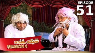 Shabake Khanda - Season 4 - Episode 51