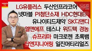 김현구의 주식 코치 2부 (20210306)