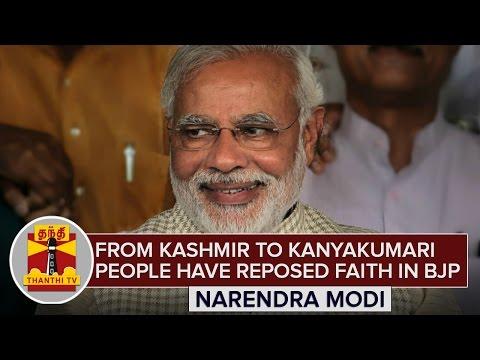From-Kashmir-to-Kanyakumari-people-have-reposed-faith-in-BJP--Narendra-Modi