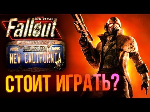 Fallout: New California - стоит играть?