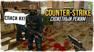 CS 1.6: МИССИЯ НА ОСТРОВЕ! ЭПИЧНЫЕ ВЗРЫВЫ! - СЮЖЕТНЫЙ РЕЖИМ В COUNTER-STRIKE!