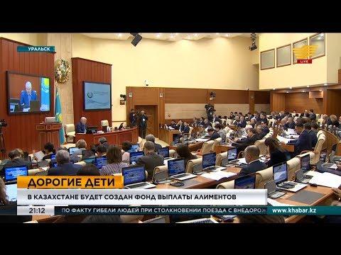 В Казахстане будет создан фонд выплаты алиментов