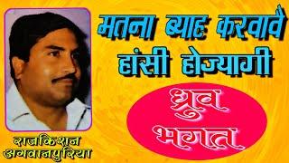 दूसरे ब्याह की सच्चाई, पं. मांगे राम की बात, Rajkishan Agwanpuria, मतना ब्याह करवावै हांसी होज्यागी
