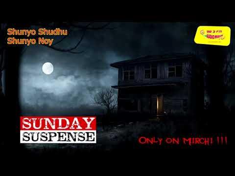 Sunday Suspense | Shunyo Shudhu Shunyo Noy | শূন্য শুধু শূন্য নয়  | Sharadindu Bandyopadhyay