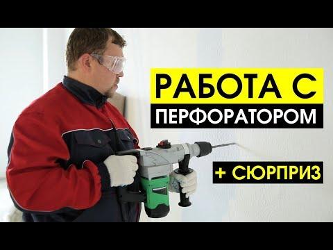 Как пользоваться перфоратором? Советы по использованию перфоратора | sima-land.ru