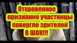 Дом 2 Новости 28 Сентября 2018 (28.09.2018) Раньше Эфира