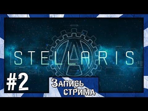 Запись стрима по Stellaris #2
