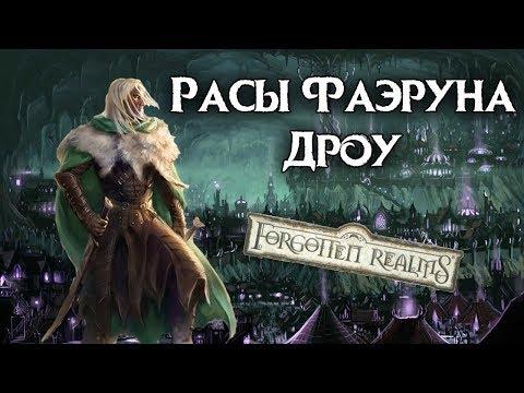 Дроу (Темные эльфы) Расы Фаэруна. Забытые Королевства Лор