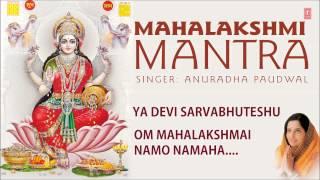 Mahalakshmi Mantra By Anuradha Paudwal Full Audio Song Juke Box