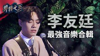 【聲林之王】 李友廷最強音樂合輯|Jungle Voice