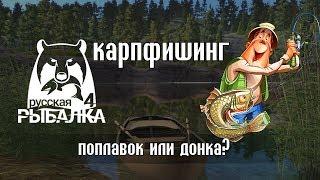 Карп/амур на поплавок и донки - Русская Рыбалка 4/Russian Fishing 4