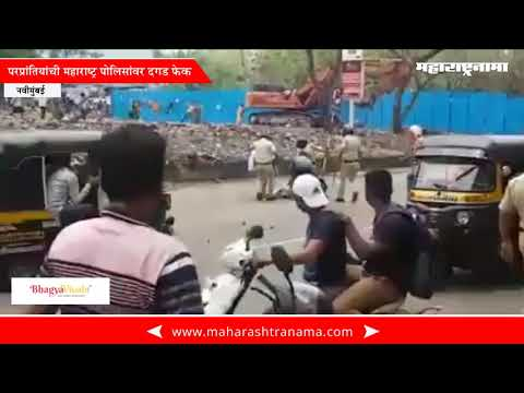 Illegal slum residance throwing stones on police