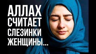Аллах считает каждую слезинку женщины...