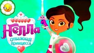 Нелла, отважная принцесса #1  Приключения в королевстве! Мультик игра для детей