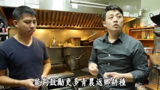 大愛電視台 / 【蔬果生活誌】台灣好米展食力